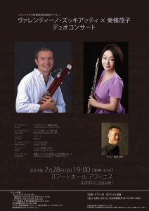 20130728_concert