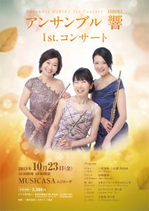 No.A385_musica_fukushima_omote_1